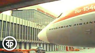 Новый аэровокзал в Шереметьево. Время. Эфир 7 мая 1980