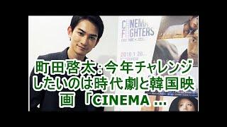 町田啓太:今年チャレンジしたいのは時代劇と韓国映画 「CINEMA …