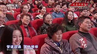 《中国文艺》 20200122 欢喜中国年| CCTV中文国际