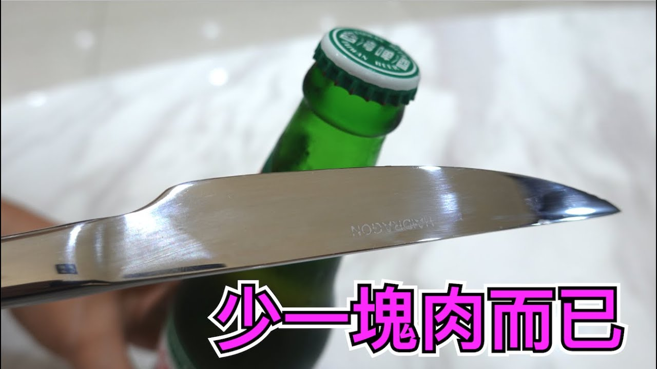 【Fun科學】切酒瓶挑戰(下一個被害的會是誰呢?)