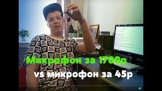 проверка какой микрофон лучше за 45р или 1700р
