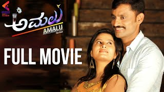Amalu Kannada Full Movie | L Ravikumar | Koushik | Anusha | Latest Kannada Movies |Kannada FilmNagar