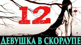 Девушка в Скорлупе | Расследование # 12