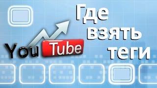 Где взять теги к видео на #YouTube: Теги к видео на #Ютубе....(Где взять теги к видео на #YouTube: Теги к видео на #Ютубе.... Сайт: https://busines-info.ru/ Группа ВК: http://vk.com/youtube_lider Мой..., 2016-05-31T07:25:09.000Z)
