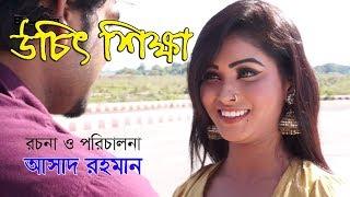 Bangla Natok 2018 | উচিৎ শিক্ষা | Asad Rahman
