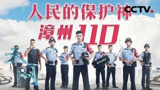 《天网》 第一个110报警服务平台的前世今生 · 人民的保护神——漳州110 | CCTV社会与法