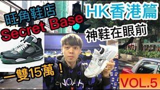 小馬香港店舖介紹 上集 - 旺角超狂鞋店Secret Base ,各種10多萬神鞋就在你眼前 (中文字幕)