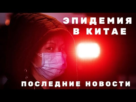 Китай 2020. Коронавирус. Последние новости. Кто создал вирус и что стало причиной эпидемии в Китае
