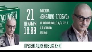 """Презентация """"Война после победы"""" в магазине """"Библио-глобус"""""""