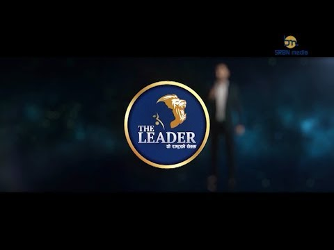 THE LEADER (