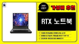 RTX 노트북 - 20…