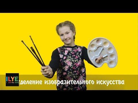 ILYE - Детская Школа Искусств г. Яранска Кировской области