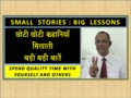 243   SMALL STORIES   BIG LESSONS   HINDI   PAUSES ARE IMPORTANT IN VERBAL COMMUNICATION