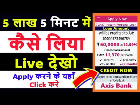 how-to-apply-for-axis-bank-personal-loan-live-process
