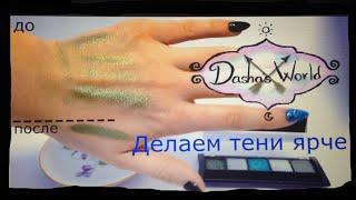 DIY Делаем тени ярче DW(В этом видео я покажу как сделать тени ярче используя капли для глаз!. ----------------------------------------------------------------------..., 2015-04-03T23:01:30.000Z)