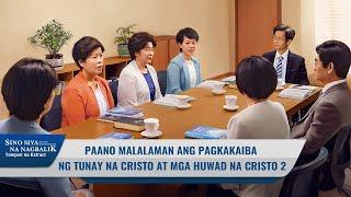"""""""Sino Siya na Nagbalik"""" Clip 2 - Paano Malalaman ang Pagkakaiba ng Tunay na Cristo at mga Huwad na Cristo 2"""