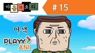 [마음의 소리] 15화 진격의 아빠