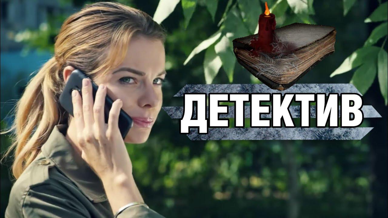нереально крутой детектив 2019 московские тайны опасный переплёт российские детективы 2019 кино