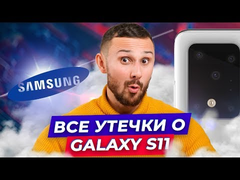 Samsung Galaxy S11 - САМЫЙ ВЕЗУЧИЙ СМАРТФОН 2020