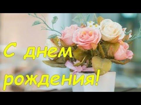 С Днем Рождения женщине! Поздравление с Днем Рождения женщине!