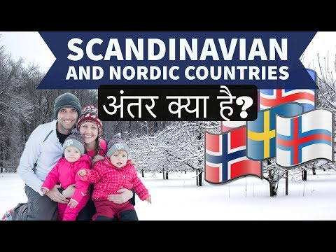 Difference between Nordic and Scandinavian countries  - General knowledge for SSC/UPSC