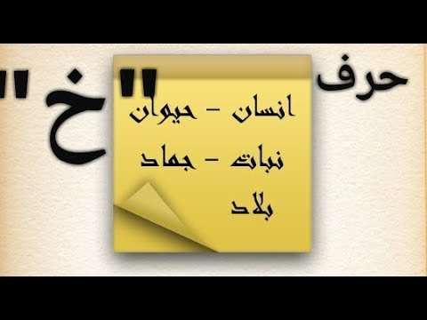 حل لعبة إسم بنت ولد حيوان نبات بلد جماد حرف الخاء خ Youtube