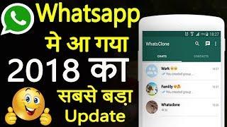 Whatsapp Biggest Update 2018 🤪
