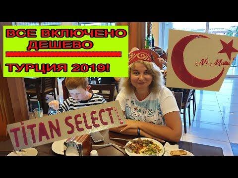 Турция 2019 дешево: всё включено! Hotel Titan Select 5*