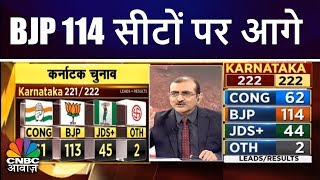 BJP 114 सीटों पर आगे | Karnataka Election Result LIVE | CNBC Awaaz