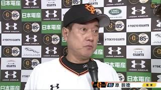 【インタビュー】8/29 広島戦 試合後の原監督インタビュー【巨人】