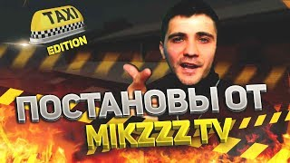 РАЗОБЛАЧЕНИЕ mikZZZ TV