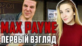 Мой ПЕРВЫЙ РАЗ в MAX PAYNE | Первый Взгляд | Прохождение Макс Пейн на Русском | PieDay