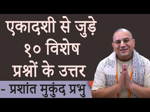 एकादशी से जुड़े १० विशेष प्रश्नों के उत्तर   Nirjal Ekadashi Special   Prashant Mukund Prabhu