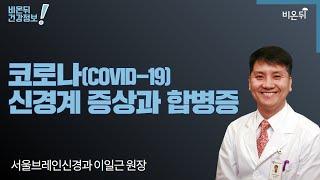 코로나(COVID-19) 신경계 증상과 합병증 (서울브…
