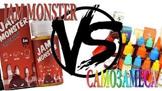 VSVAPE: САМОЗАМЕС VS JAM MONSTER STRAWBERRY