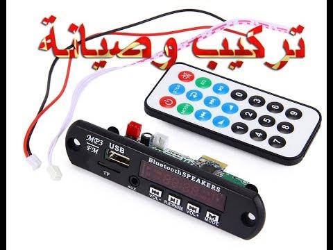تركيب وصيانة mp3 decoder board 12v