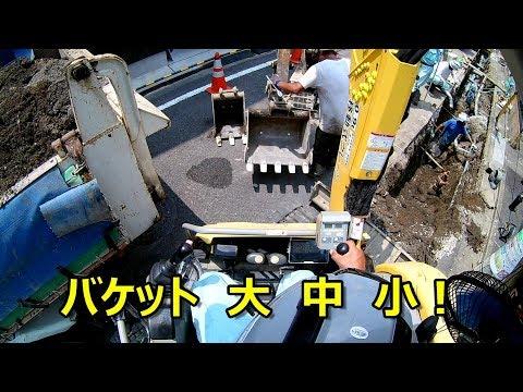 ユンボ 市街地掘削 #161 見入る動画 練習中オペレーター目線で車両系建設機械 ヤンマー 重機バックホー パワーショベル 移動式クレーン japanese backhoes
