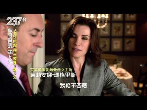 傲骨賢妻 THE GOOD WIFE - DIVA Universal Channel