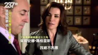 傲骨賢妻 THE GOOD WIFE - DIVA Universal Channel