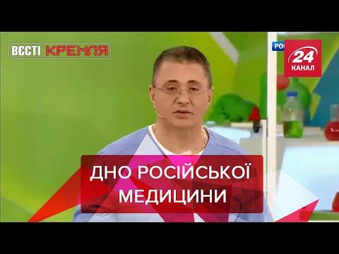 Коронавірус – корисний для росіян, Вєсті Кремля, 12 лютого 2020