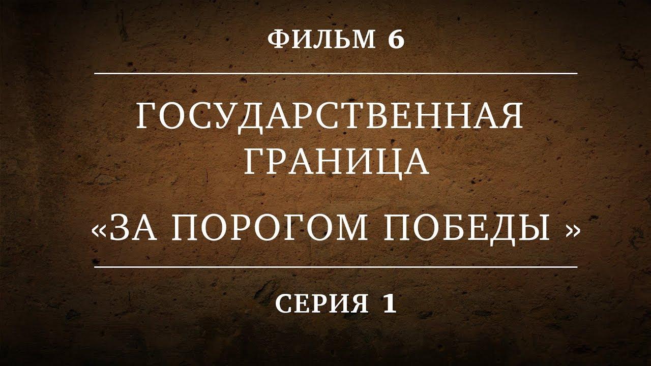 ГОСУДАРСТВЕННАЯ ГРАНИЦА   ФИЛЬМ 6   ЗА ПОРОГОМ ПОБЕДЫ   1 СЕРИЯ MyTub.uz TAS-IX