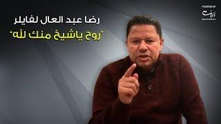رضا عبد العال لفايلر..روح ياشيخ منك لله..هتقطع عيش المدربين في مصر