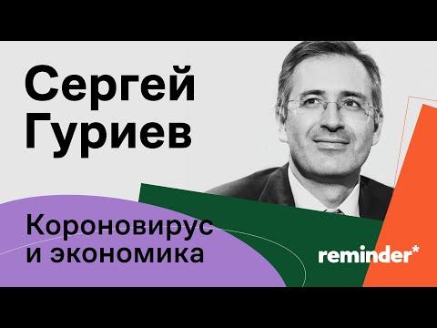 Коронавирус: Что будет с экономикой? Объясняет Сергей Гуриев