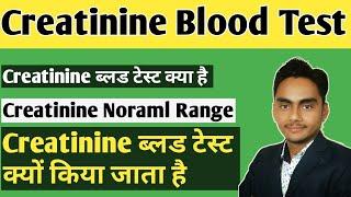 Creatinine blood test in hindi / creatinine normal range / creatinine test