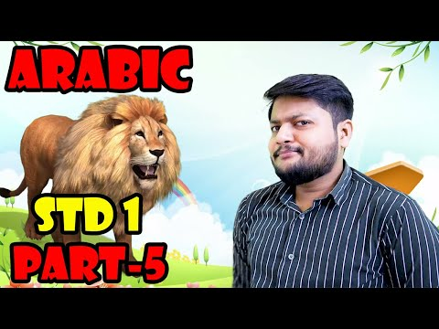 online class arabic STD 1 part 5