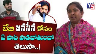 Singer Baby About Pawan Kalyan | Singer Baby Likely to Sing For Pawan Kalyan's Janasena Party |Y5 Tv