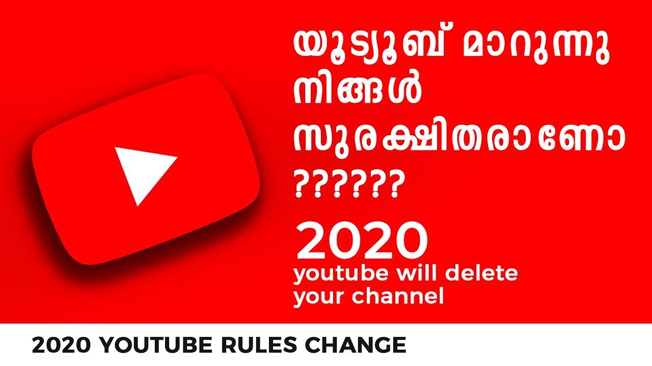 Coppa Youtube New Rules 2020 Malayalam