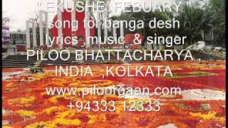 "SONG FOR BANGLA DESH ""EKUSHE FEBRUARY , PILOO BHATTACHARYA ,INDIA ,KOLKATA"