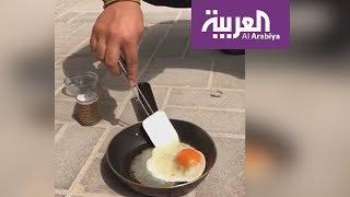 تفاعلكم : طاه يقلي بيضة تحت شمس دبي