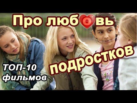Топ 10 лучших фильмов про любовь подростков.  Первая детская любовь